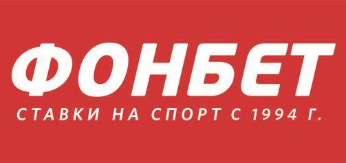 Ставки на спорт фонбет новокузнецк где можно заработать без вложения в интернете
