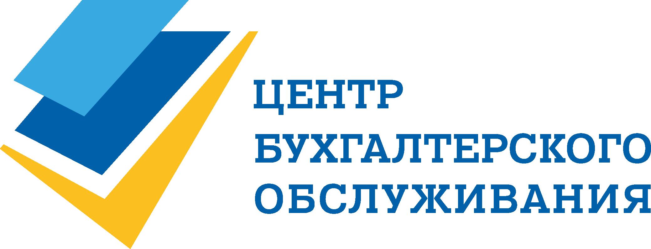 Вакансии центр бухгалтерского обслуживания упрощенная отчетность на предприятии с нулевыми показателями